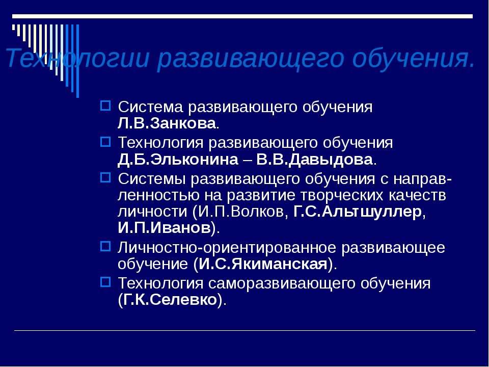 Система развивающего обучения Л.В.Занкова. Технология развивающего обучения Д...
