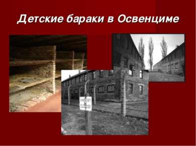 Детские бараки в Освенциме