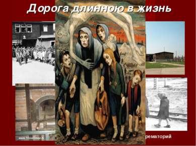 Прибытие детского поезда в Майданек Дорога в крематорий Дорога длинною в жизнь