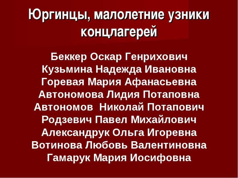 Юргинцы, малолетние узники концлагерей Беккер Оскар Генрихович Кузьмина Надеж...