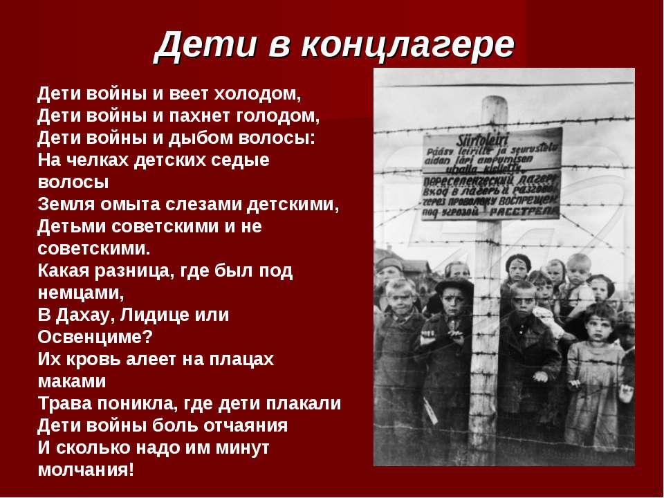 Дети в концлагере Дети войны и веет холодом, Дети войны и пахнет голодом, Дет...