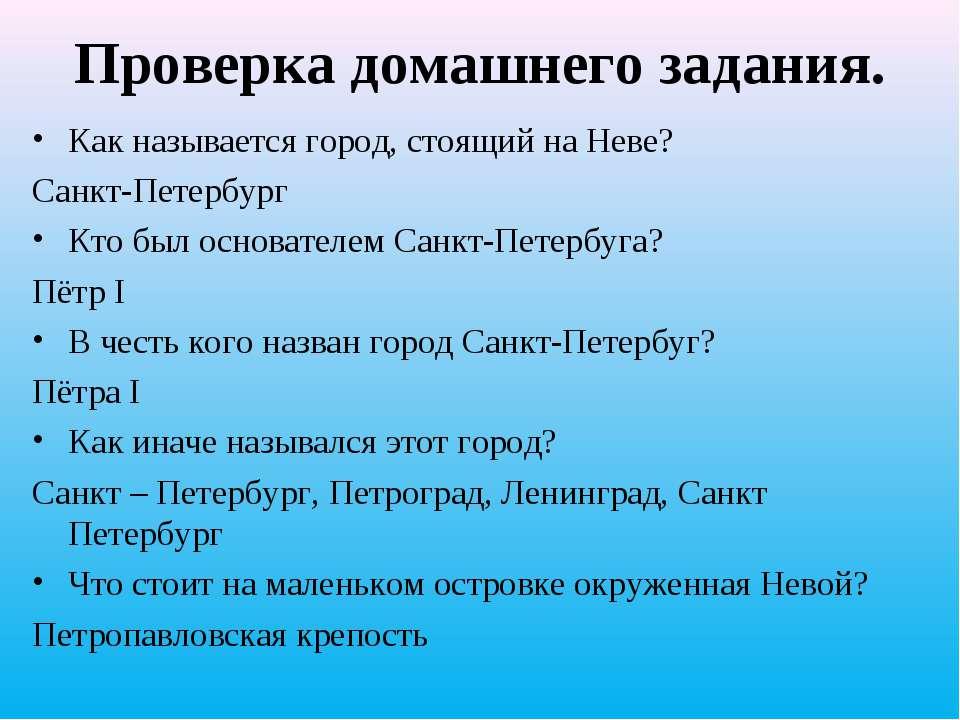 Проверка домашнего задания. Как называется город, стоящий на Неве? Санкт-Пете...