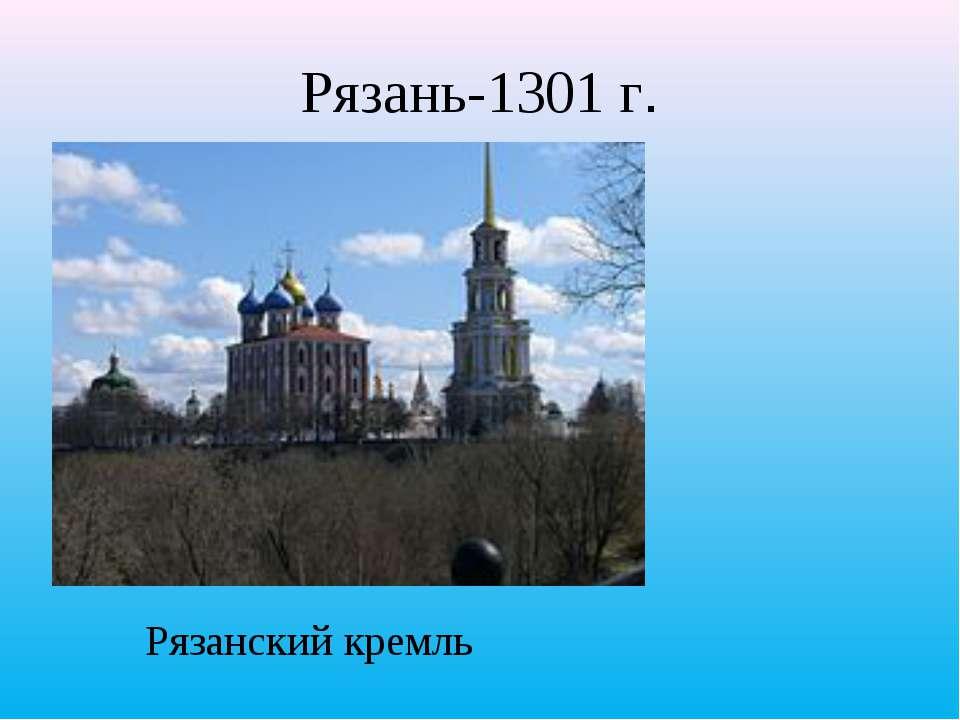 Рязань-1301 г. Рязанский кремль