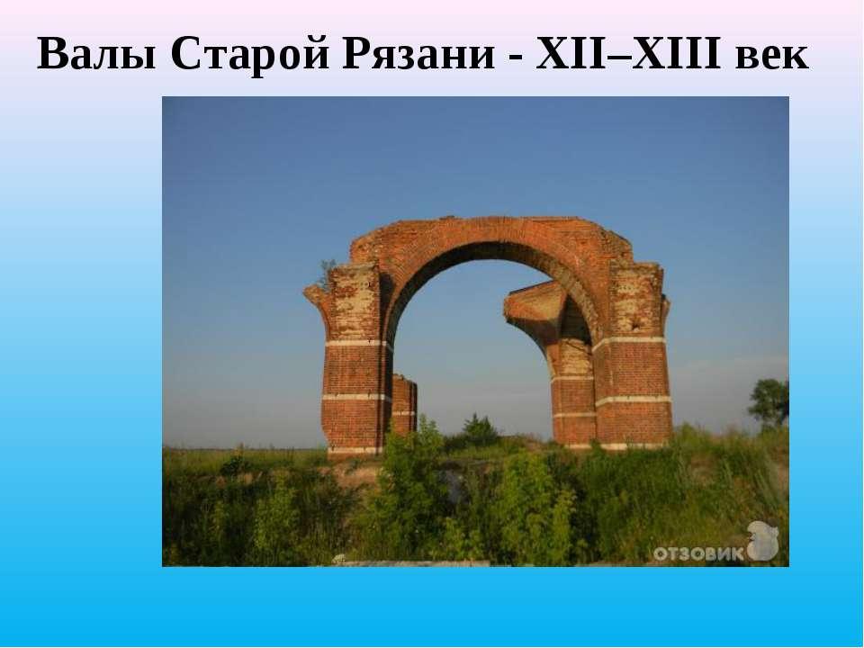Валы Старой Рязани - XII–XIII век