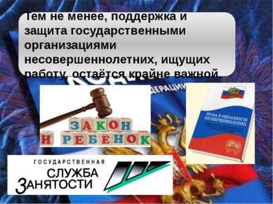 Тем не менее, поддержка и защита государственными организациями несовершеннол...