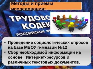 Методы и приёмы исследования: Проведение социологических опросов на базе МБОУ...