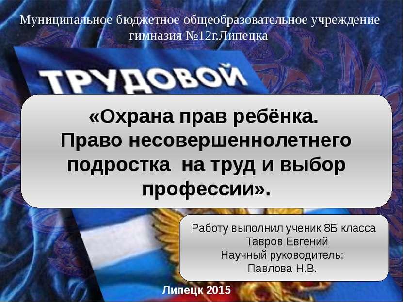 Работу выполнил ученик 8Б класса Тавров Евгений Научный руководитель: Павлова...