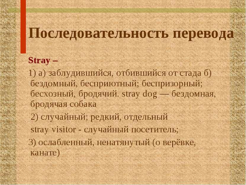 Последовательность перевода Stray – 1) а) заблудившийся, отбившийся от стада ...