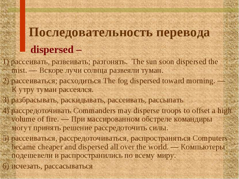 Последовательность перевода dispersed – 1) рассеивать, развеивать; разгонять....