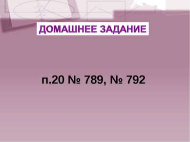 п.20 № 789, № 792