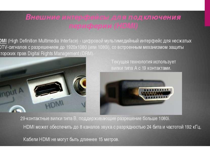 HDMI (High Definition Multimedia Interface) - цифровой мультимедийный интерфе...