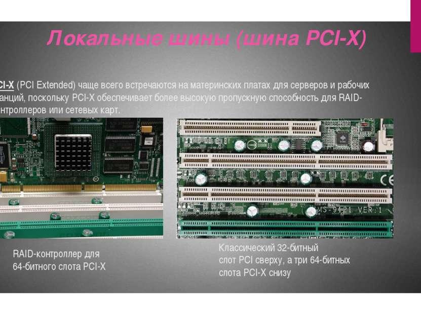 PCI-X (PCI Extended) чаще всего встречаются на материнских платах для серверо...