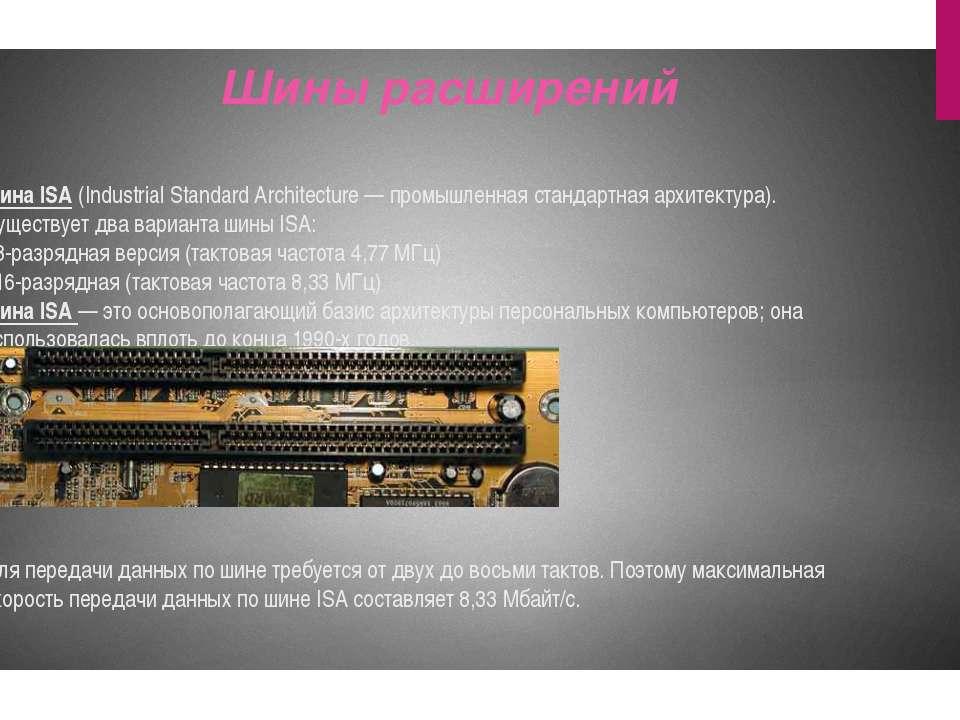 Шина ISA (Industrial Standard Architecture — промышленная стандартная архитек...