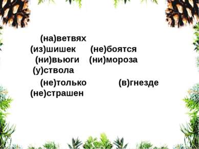 (на)ветвях (из)шишек (не)боятся (ни)вьюги (ни)мороза (у)ствола (на)ветвях (из...