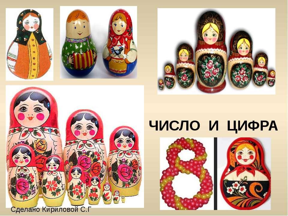 ЧИСЛО И ЦИФРА Сделано Кириловой С.Г