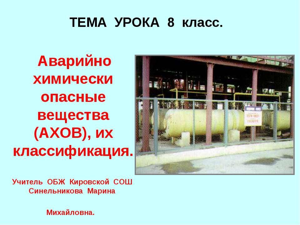 ТЕМА УРОКА 8 класс. Аварийно химически опасные вещества (АХОВ), их классифика...