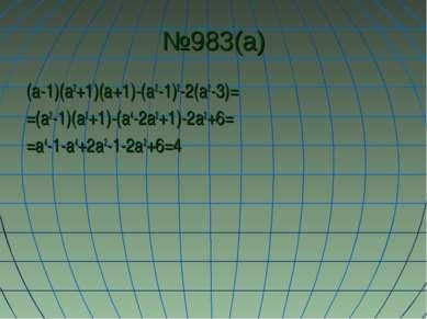№983(а) (а-1)(а2+1)(а+1)-(а2-1)2-2(а2-3)= =(а2-1)(а2+1)-(а4-2а2+1)-2а2+6= =а4...