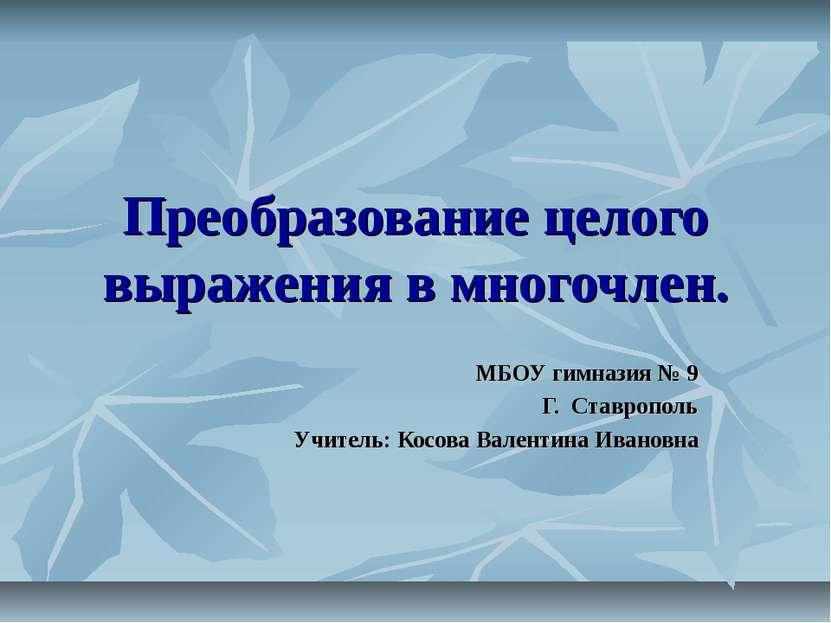 Преобразование целого выражения в многочлен. МБОУ гимназия № 9 Г. Ставрополь ...