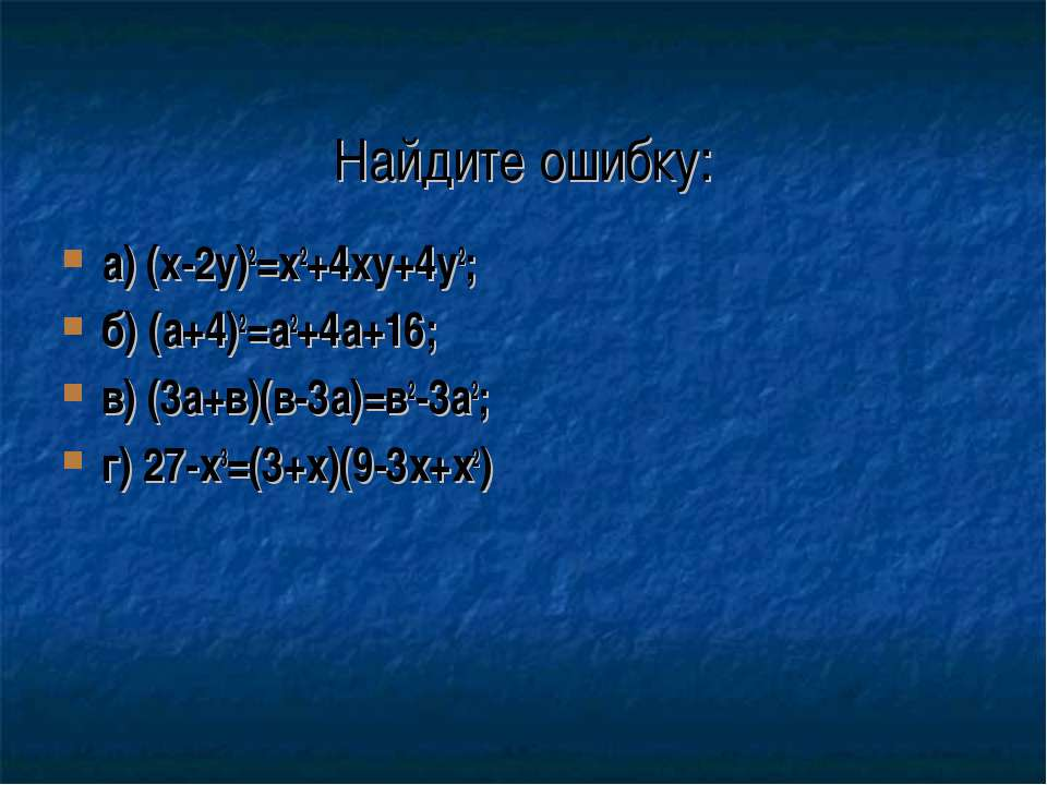 Найдите ошибку: а) (x-2y)2=x2+4xy+4y2; б) (а+4)2=а2+4а+16; в) (3а+в)(в-3а)=в2...