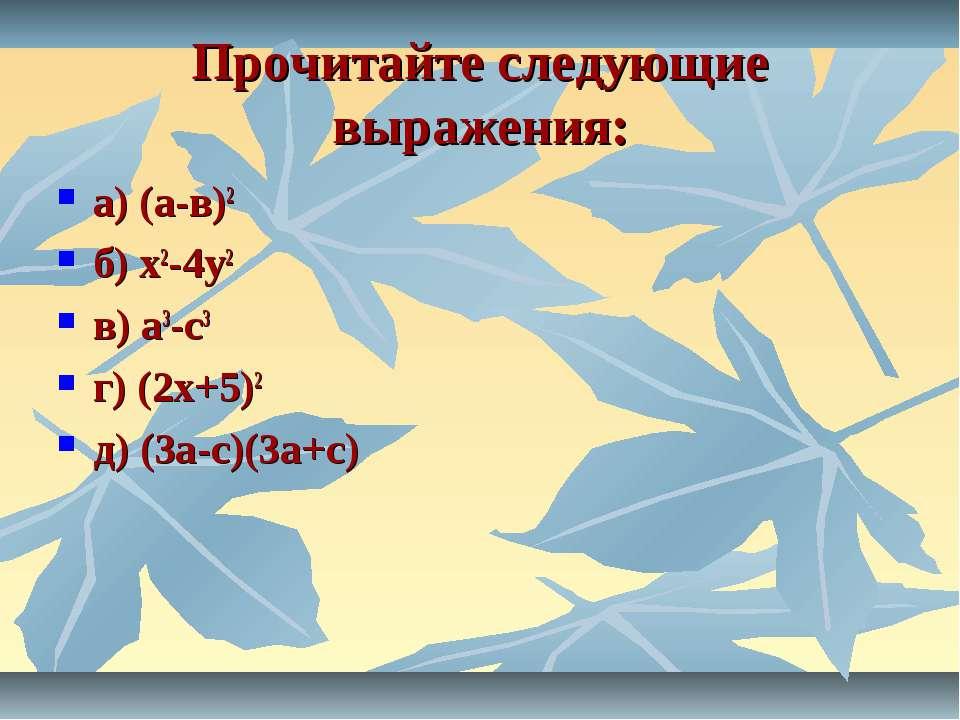 Прочитайте следующие выражения: а) (а-в)2 б) х2-4у2 в) а3-с3 г) (2х+5)2 д) (3...
