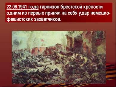 22.06.1941 года гарнизон брестской крепости одним из первых принял на себя уд...