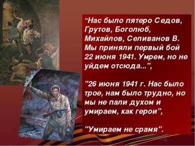 """""""Нас было пятеро Седов, Грутов, Боголюб, Михайлов, Селиванов В. Мы приняли пе..."""