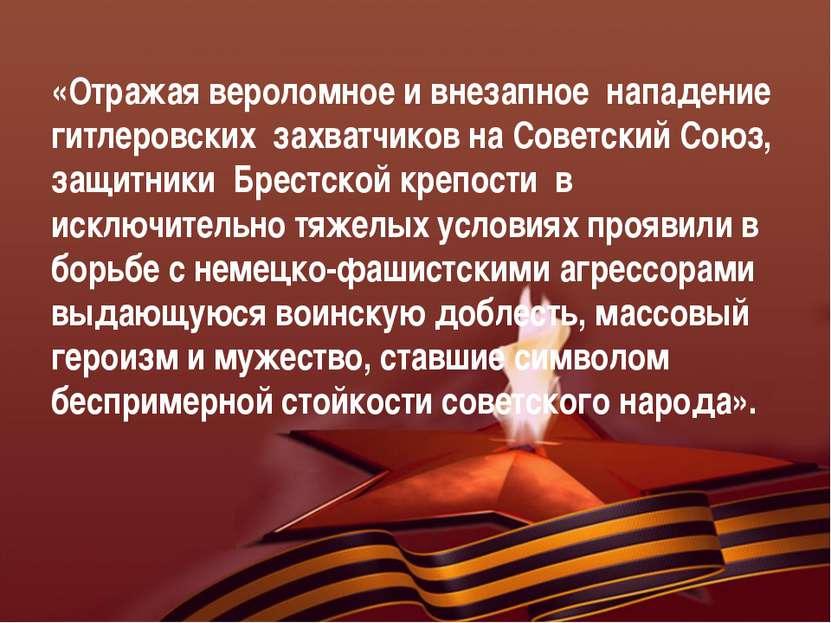 «Отражая вероломное и внезапное нападение гитлеровских захватчиков на Советск...