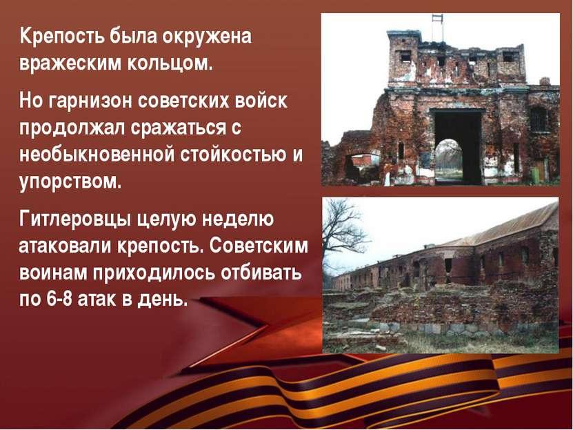 Крепость была окружена вражеским кольцом. Но гарнизон советских войск продолж...