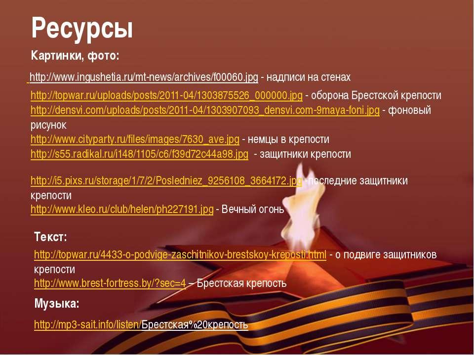 http://www.ingushetia.ru/mt-news/archives/f00060.jpg - надписи на стенах http...