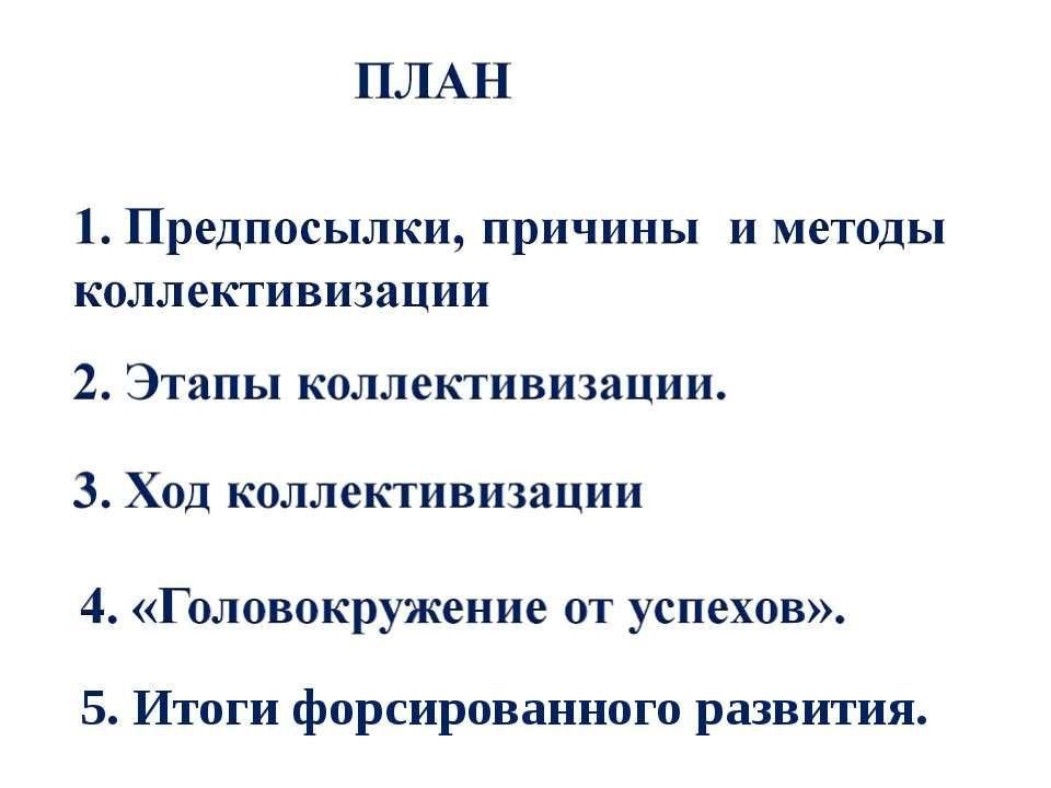 5. Итоги форсированного развития.