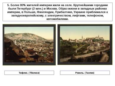 5. Более 80% жителей империи жили на селе. Крупнейшими городами были Петербур...