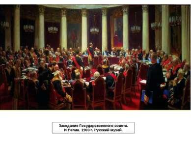 Заседание Государственного совета. И.Репин. 1903 г. Русский музей.