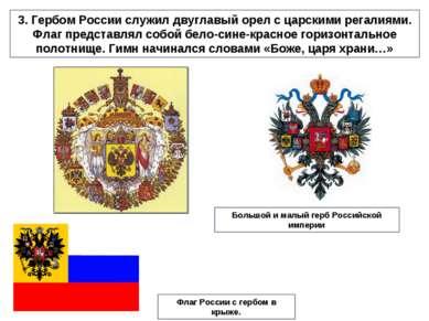 3. Гербом России служил двуглавый орел с царскими регалиями. Флаг представлял...