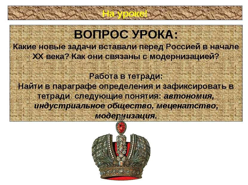 На уроке! ВОПРОС УРОКА: Какие новые задачи вставали перед Россией в начале ХХ...
