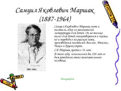 Самуил Яковлевич Маршак (1887-1964) Самуил Яковлевич Маршак-поэт и писатель, ...