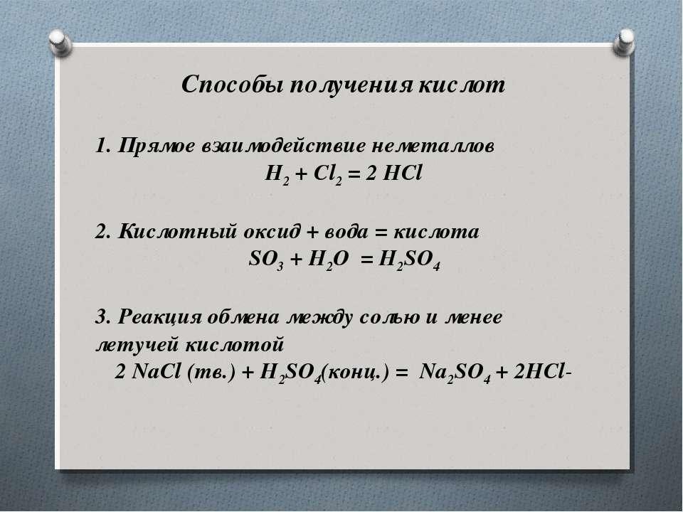 Способы получения кислот 1.Прямое взаимодействие неметаллов H2+Cl2= 2HCl...