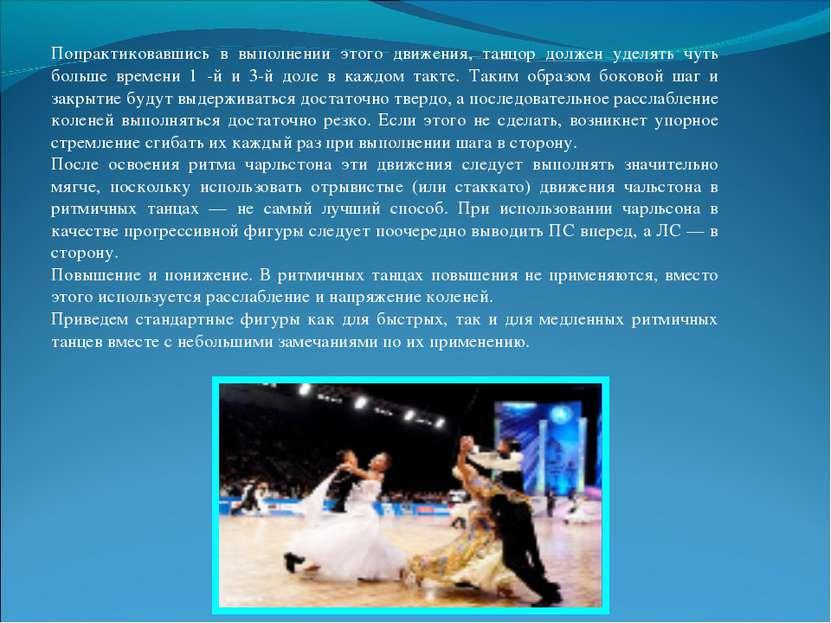Попрактиковавшись в выполнении этого движения, танцор должен уделять чуть бол...