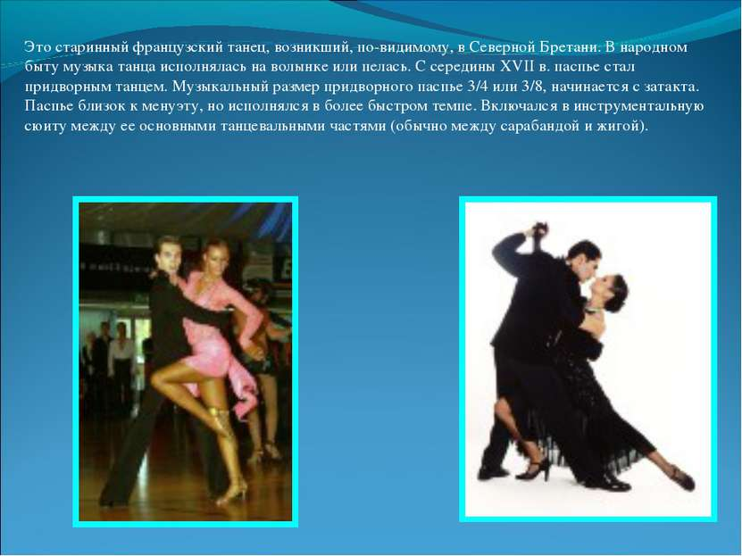 Это старинный французский танец, возникший, по-видимому, в Северной Бретани. ...