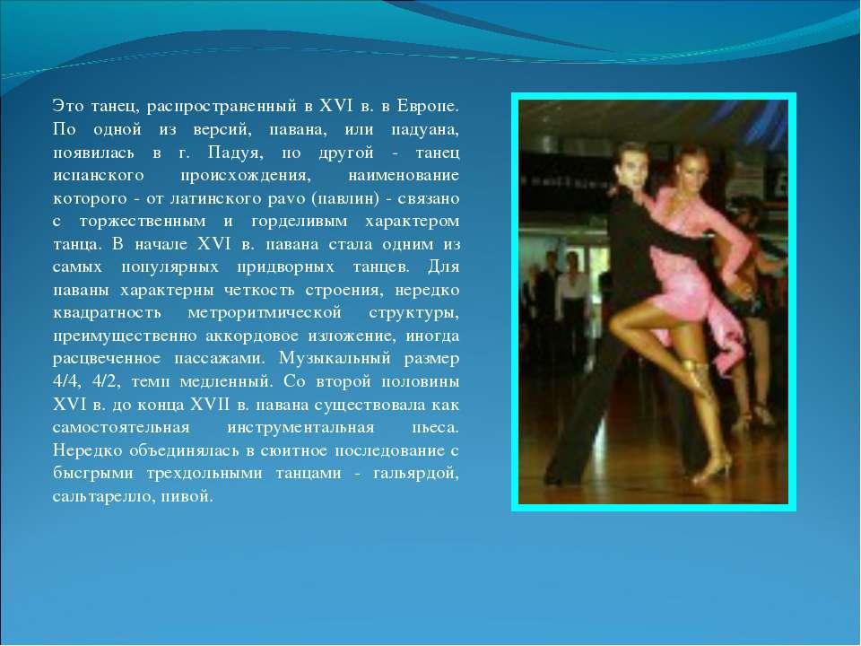 Это танец, распространенный в XVI в. в Европе. По одной из версий, павана, ил...