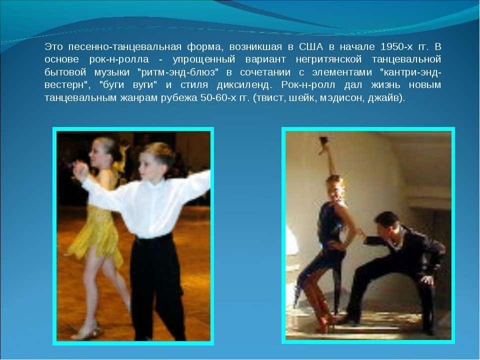 Это песенно-танцевальная форма, возникшая в США в начале 1950-х гг. В основе ...