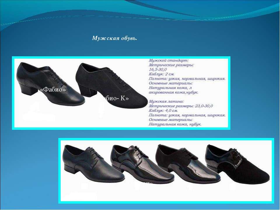 Мужская обувь. «Фабио» «Фабио- К» «Патрон»