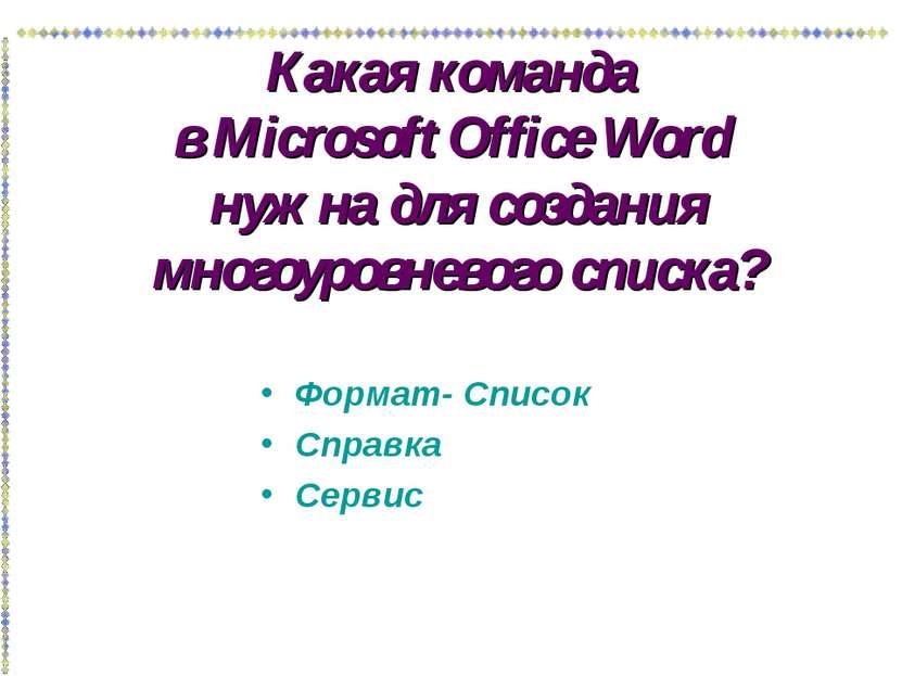 Какая команда в Microsoft Office Word нужна для создания многоуровневого спис...