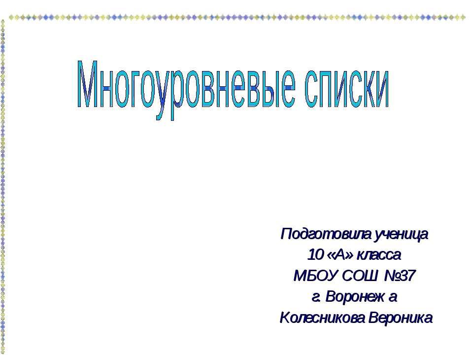 Подготовила ученица 10 «А» класса МБОУ СОШ №37 г. Воронежа Колесникова Вероника