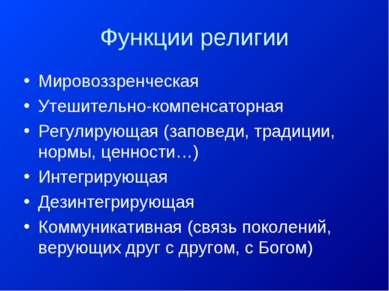 Функции религии Мировоззренческая Утешительно-компенсаторная Регулирующая (за...