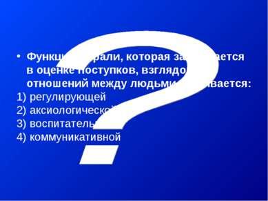 Функция морали, которая заключается в оценке поступков, взглядов, отношений м...