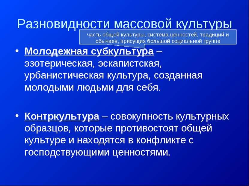 Разновидности массовой культуры Молодежная субкультура – эзотерическая, эскап...