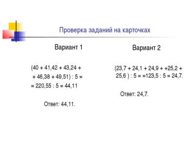 Проверка заданий на карточках Вариант 1 (40 + 41,42 + 43,24 + + 46,38 + 49,51...