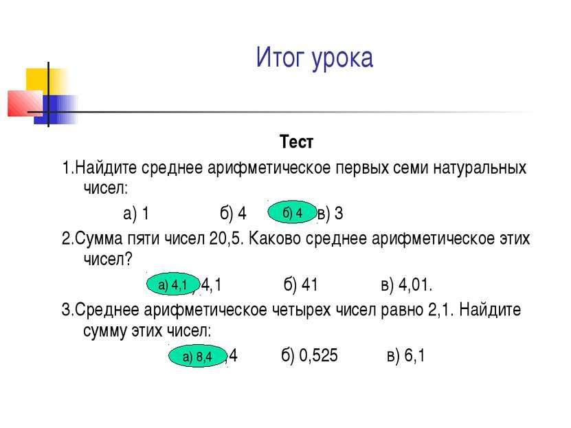 Итог урока Тест 1.Найдите среднее арифметическое первых семи натуральных чисе...