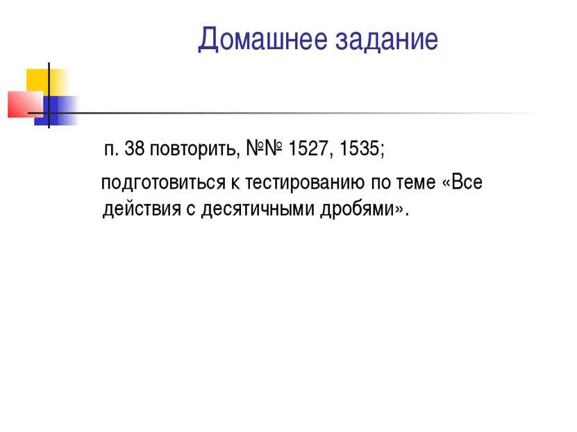 Домашнее задание п. 38 повторить, №№ 1527, 1535; подготовиться к тестированию...