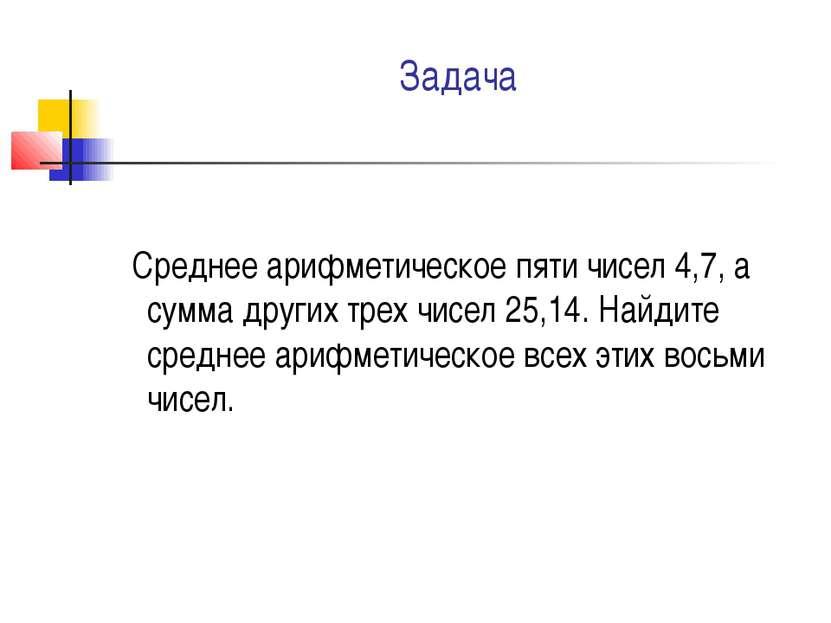 Задача Среднее арифметическое пяти чисел 4,7, а сумма других трех чисел 25,14...